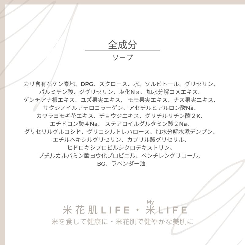 米花肌 ソープ(洗顔石鹸) 80g