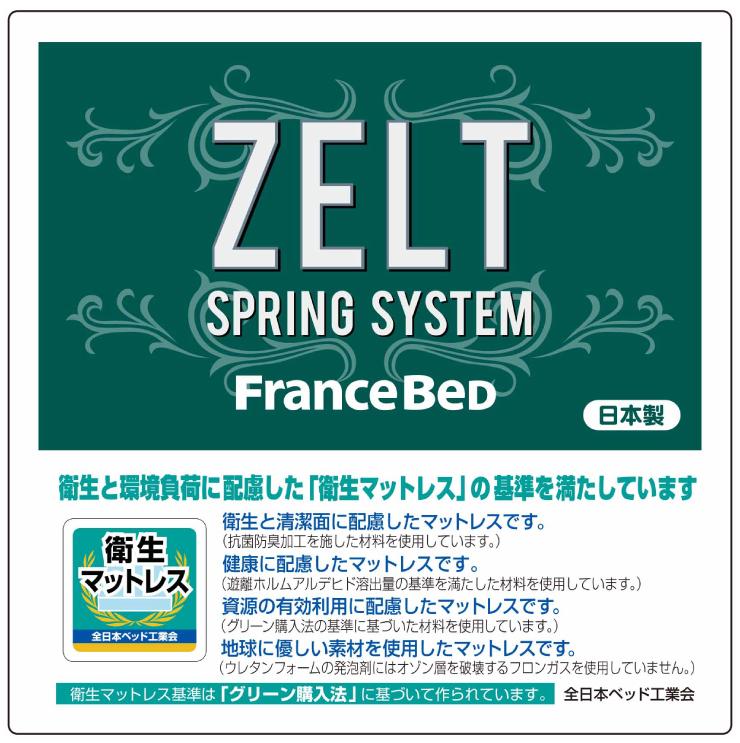 Francebed フランスベッド ゼルトスプリングマットレス ZT-020 セミシングル/シングル/セミダブル/ダブル/ワイドダブル