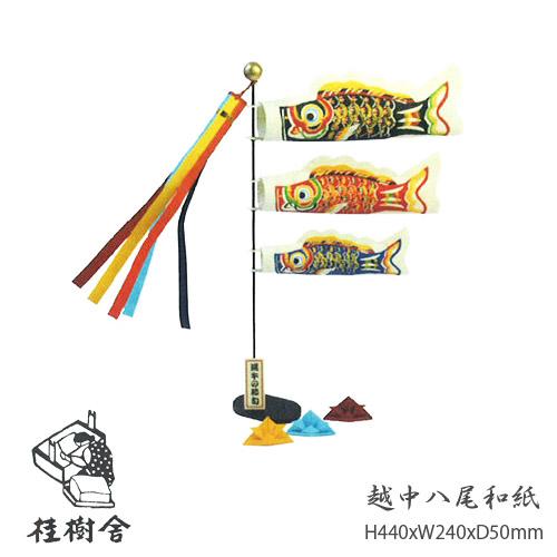 端午の節句 【桂樹舎】 越中八尾和紙 卓上鯉のぼり 「悠々」 コンパクトサイズ 贈り物に最適
