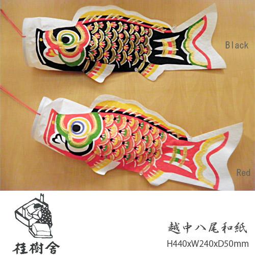 端午の節句 【桂樹舎】 越中和紙 鯉のぼり 小 壁に取り付けるタイプ、丈夫な和紙で出来ています。