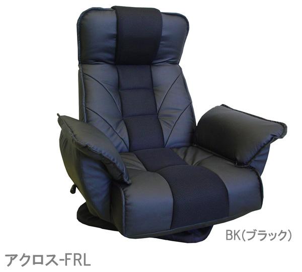 低反発ウレタン入り レバー式回転座椅子 アクロス FRL