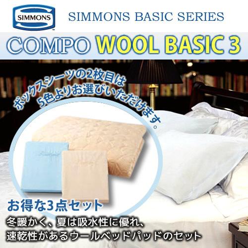 SIMMONS ポイント10倍 レジェンド50用シーツ&ベッド・パッド・セット コンポ WOOL BASIC3 LA1006 45cmタイプ