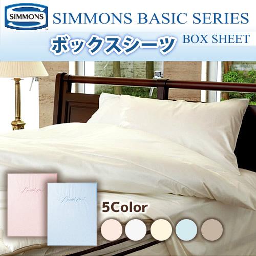 SIMMONS ポイント10倍 レジェンド50用 ボックスシーツ LB0805 マチ45cmタイプ