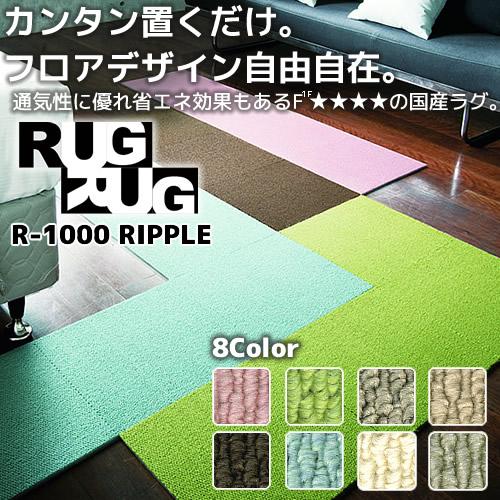 スミノエ カーペット RUGRUGタイル (ラグラグタイル) R-1000 50X50 4枚セット