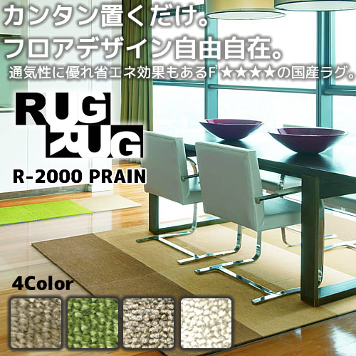 スミノエ カーペット RUGRUGタイル (ラグラグタイル) R-2000 50X50 4枚セット