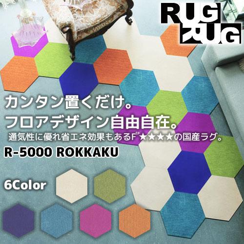 スミノエ カーペット RUGRUGタイル (ラグラグタイル) R-5000 43X50 4枚セット