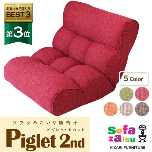 ソファ座椅子 Piglet 2nd ピグレットセカンド ベーシック 基本のサイズ