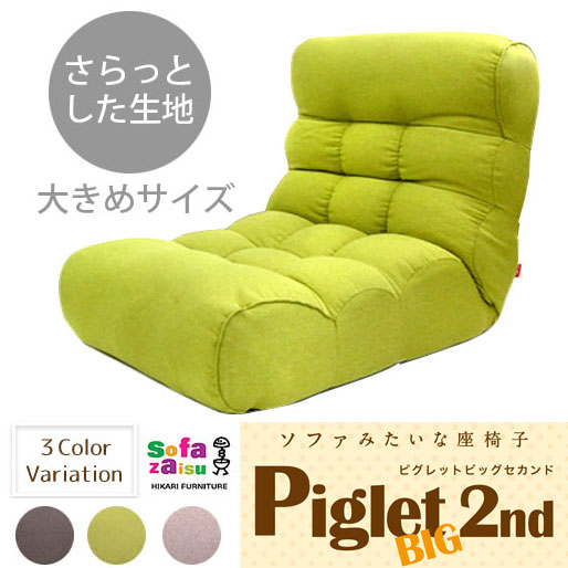 ソファ座椅子 Piglet 2nd ピグレットセカンド ビッグ セレクト(さらっとした肌触り)
