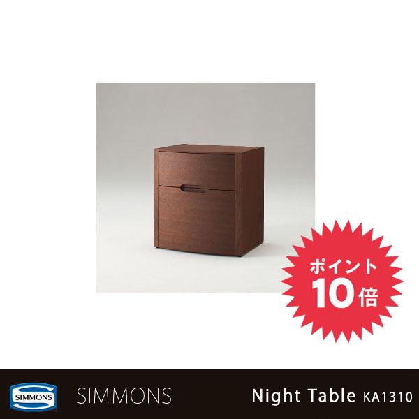SIMMONS ナイトテーブル KA1310001