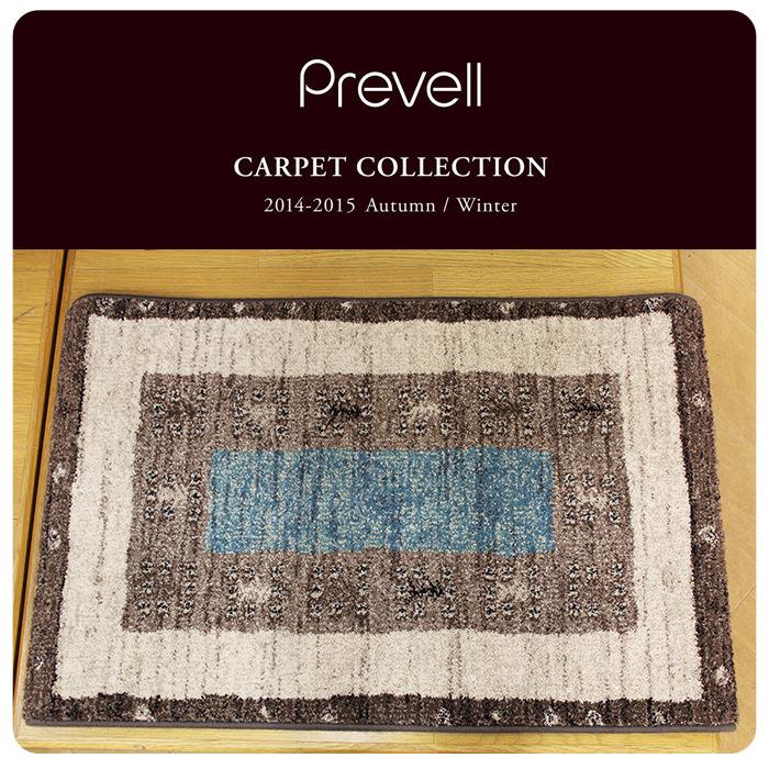 Prevell プレーベル ヴォルテ 2546 玄関マットサイズ 60x90cm ,70x120cm, 80x150cm