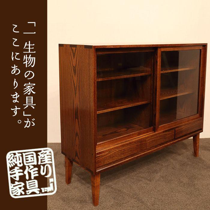 福井木工所 福健 の手作り家具 黄肌サイドボード 90 漆塗