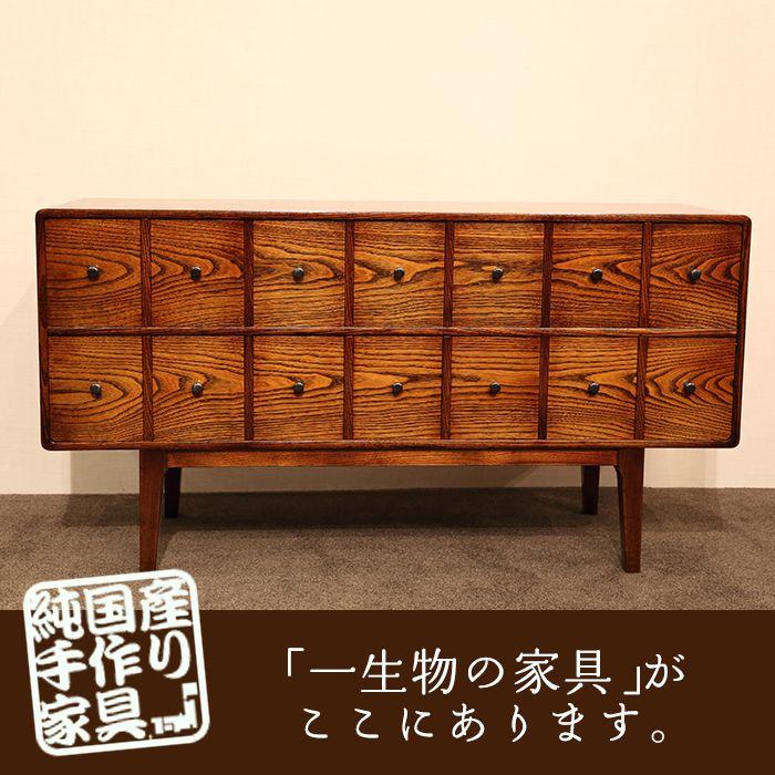 福井木工所 福健 の手作り家具 小箱箪笥横 黄肌 漆塗