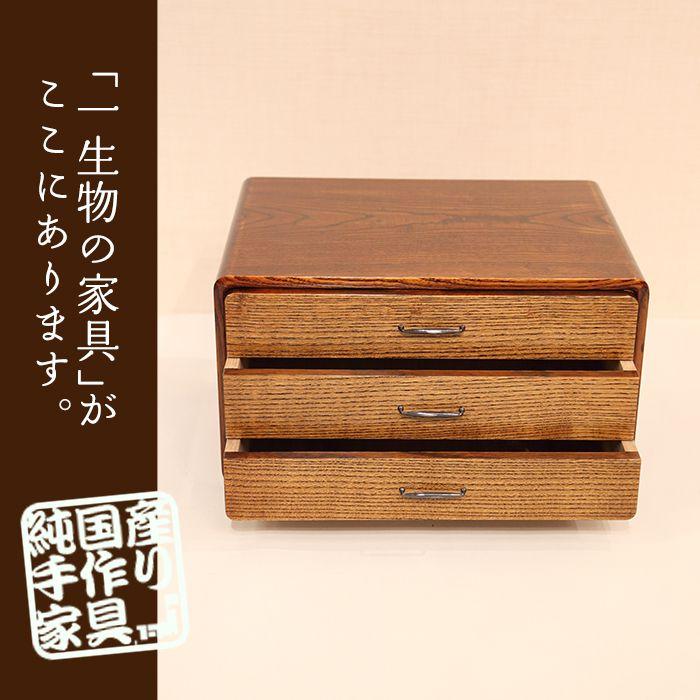 福井木工所 福健 の手作り家具 三つ引き 黄肌 漆塗