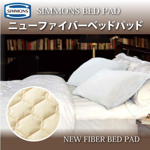 SIMMONS ポイント10倍 ニュー・ファイバー・ベッド・パッド LG1002