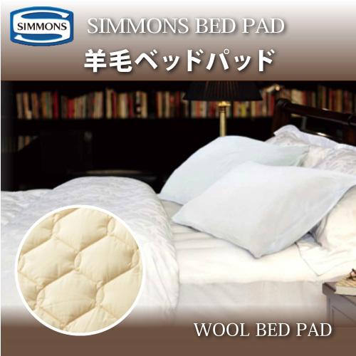 SIMMONS ポイント10倍 羊毛ベッド・パッド LG1001 WOOL BED PAD