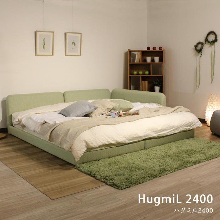 川の字で眠ろう ドリームベッド ハグミル2400 パパとママと子どものためのやさしく包み込まれるようなベッド 布製 超低床 日本製