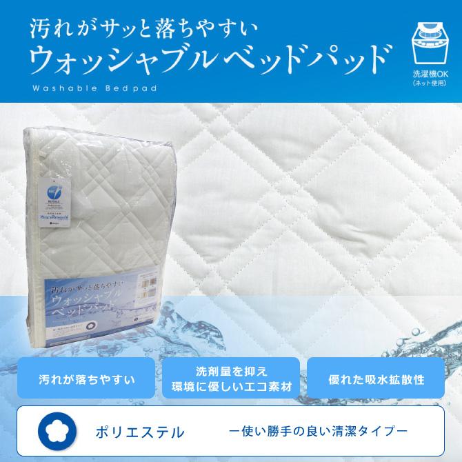 西川産業  汚れがサッと落ちやすいウォッシャブルベッドパッド ポリエステル CN6051 ご家庭で洗濯OK(ネット使用)