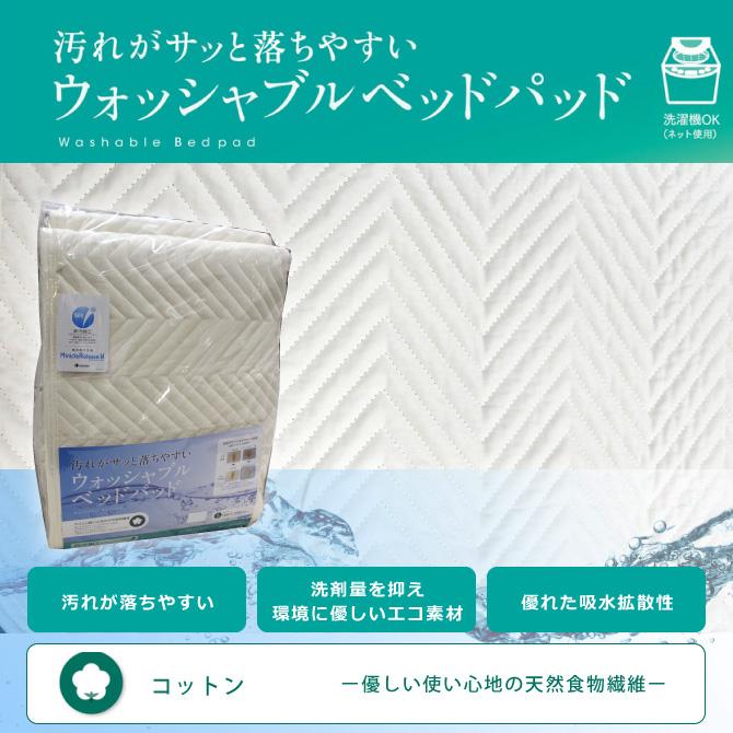 西川産業  汚れがサッと落ちやすいウォッシャブルベッドパッド コットン CN6061 ご家庭で洗濯OK(ネット使用)