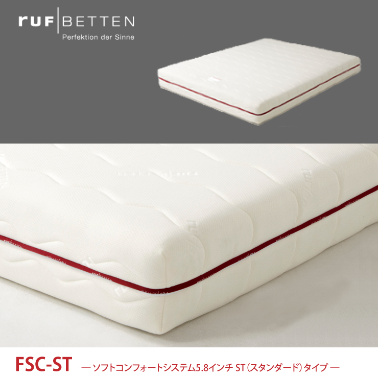 RUF ルフ FSC-ST ソフトコンフォートシステム5.8インチ ST(スタンダード)タイプ マットレス