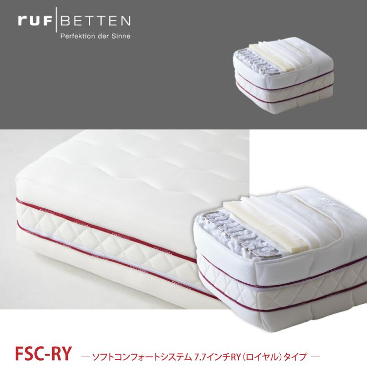 RUF ルフ FSC-RY ソフトコンフォートシステム 7.7インチRY(ロイヤル)タイプ マットレス