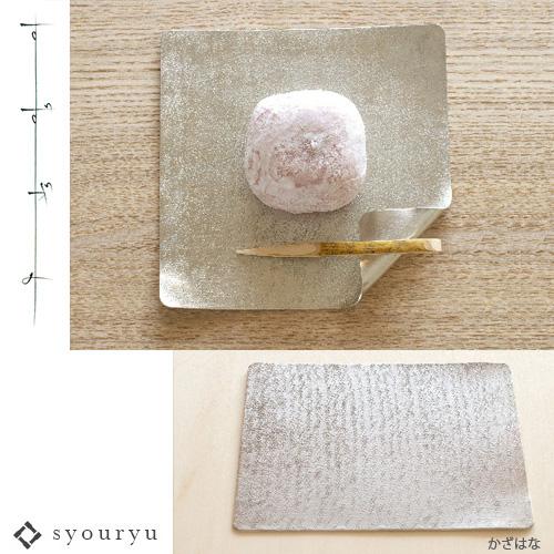 すずがみ 錫で出来た折れ曲がるアイテム プレート 日本製 かざはな/さみだれ/あられ11cm 3枚セット