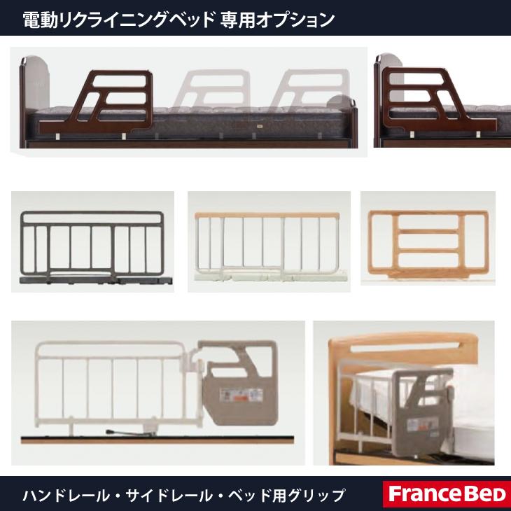 フランスベッド 電動リクライニングベッド専用オプション ハンドレール・サイドレール・ベッド用グリップ