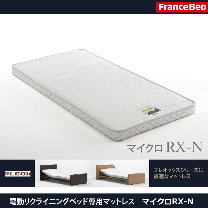 フランスベッド 電動リクライニングベッド用マットレス マイクロRX-V (旧RX-N)