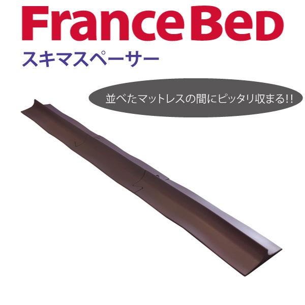 フランスベッド マットレススキマスペーサー(ツイン用)