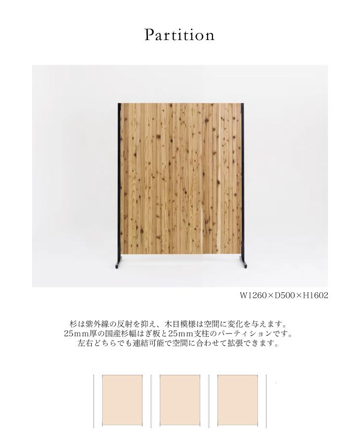 木と人 天然杉材 パーテーション Partition オフィス家具 無垢材 幅はぎ オーダー