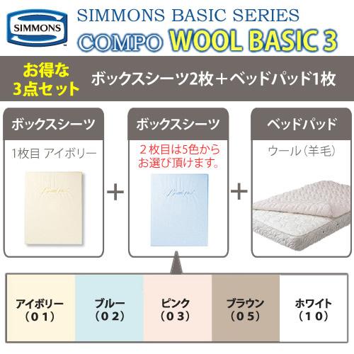 SIMMONS  ポイント10倍 ツイン コレクション・レジェンド ツイン2 用シーツ&ベッドパッドセット コンポ WOOL BASIC3 LA1004 35cmタイプ