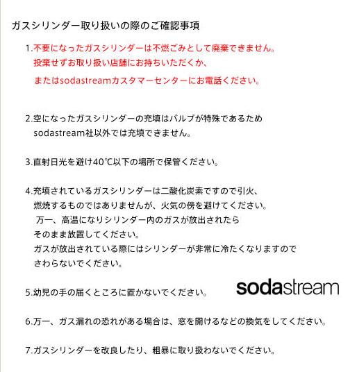 sodastream ソーダストリーム ガスシリンダー(新規購入用)