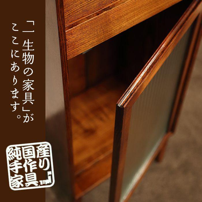 福井木工所 福健 の手作り家具 黄肌キャビ40 漆塗