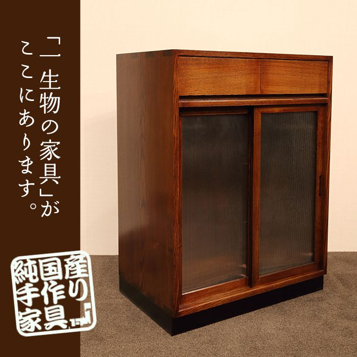 福井木工所 福健 の手作り家具 黄肌キャビ60 漆塗