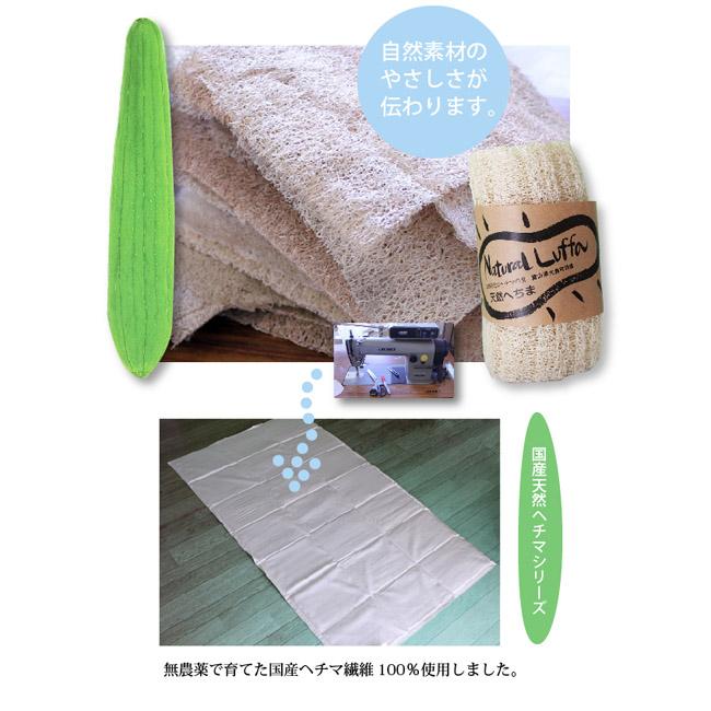 ヘチマ敷きマット  無農薬で育てた国産ヘチマ繊維100%/綿100% 吸水性、通気性抜群 お昼寝に手洗いできます。 BL/PK レギュラー/ロング/セミロング