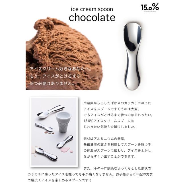 Lemnos 15.0% アイススプーン No.02 チョコレート 超話題のアイスクリーム専用スプーンJT11G-12