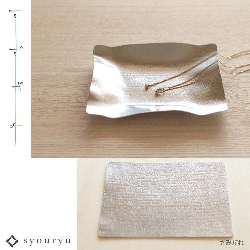 すずがみ 錫で出来た折れ曲がるアイテム プレート 日本製 かざはな/さみだれ/あられ 24cm 3枚セット