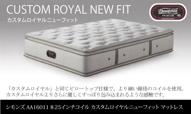 NEW!2016年モデル SIMMONS ビューティレスト 8.25インチコイル ピロートップ カスタムロイヤルニューフィットマットレス シングル〜キング(X2)  AA16011 ※旧AA13011