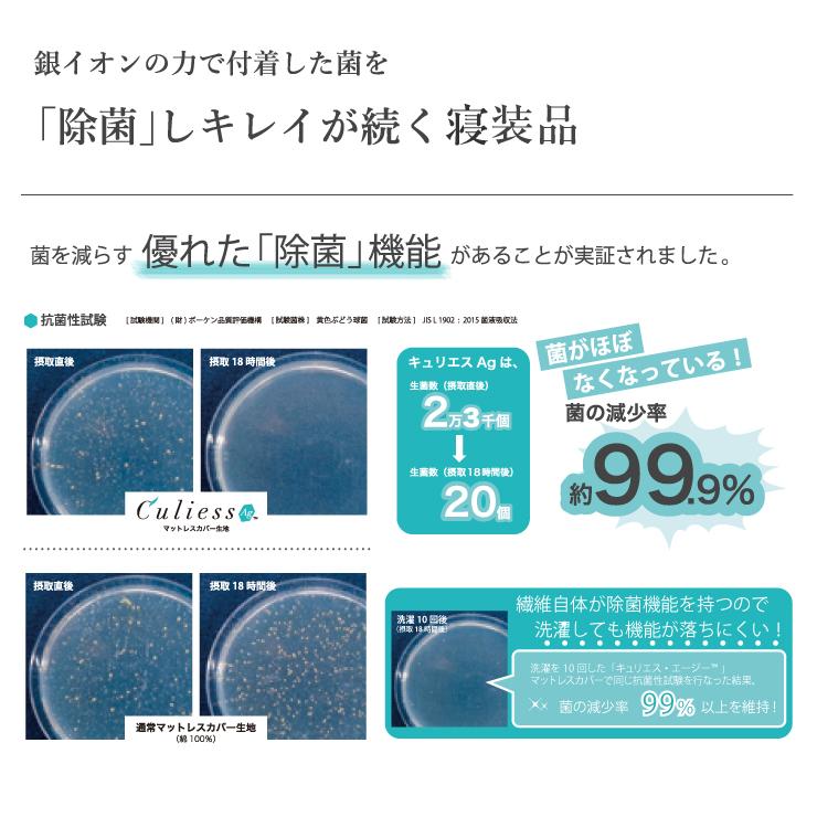 フランスベッド キュリエス・エージー マットレスカバー 除菌 日本製 Culiess Ag FranceBed