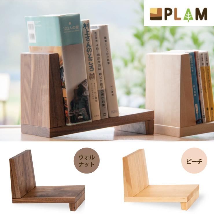 PLAM ブックスタンド4 ビーチ/ウォルナット 小さな無垢の木 幸せインテリア HIDAKAGU