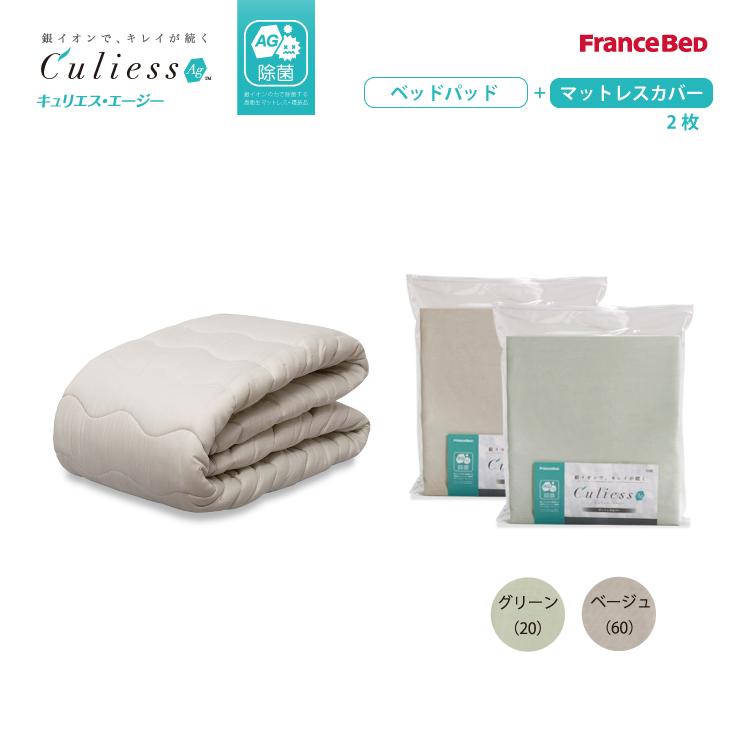 フランスベッド キュリエス・エージー 3点セット マットレスカバー2枚+ベッドパッドセット お得 除菌 日本製 Culiess Ag FranceBed