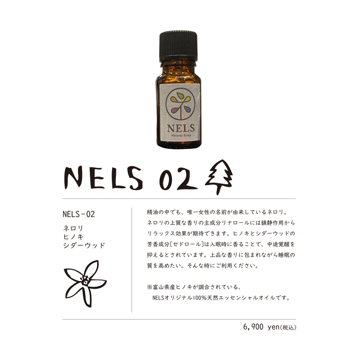 NELS オリジナルアロマオイル【10ml】 タテヤマスギ ヒノキ シダーウッド ネロリ
