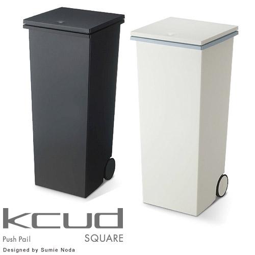 クード(KCUD) SQUAREプッシュペール