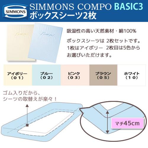 SIMMONS ポイント10倍 レジェンド50用シーツ&ベッド・パッド・セット コンポ BASIC3 LA1003 45cmタイプ
