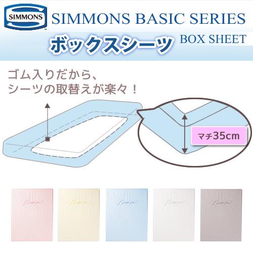 SIMMONS ポイント10倍 ツイン コレクション・レジェンド ツイン2 用 ボックスシーツ LB0803 マチ35cmタイプ