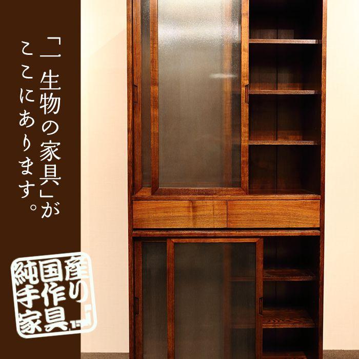 福井木工所 福健 の手作り家具 黄肌キャビ75 漆塗