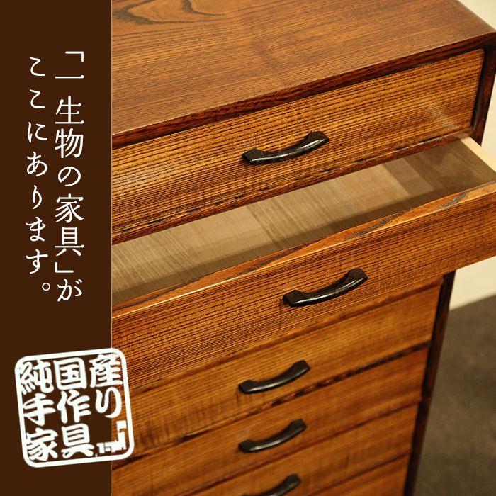 福井木工所 福健 の手作り家具 黄肌チェスト 45 8段 漆塗