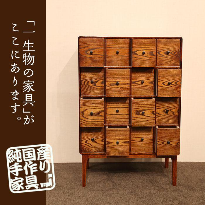 福井木工所 福健 の手作り家具 小箱箪笥 黄肌 漆塗