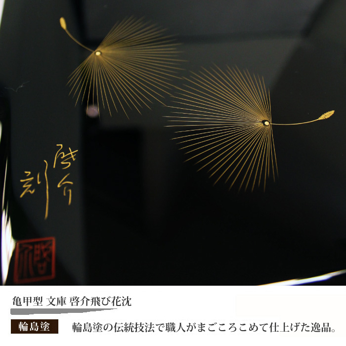 亀甲型 文庫 啓介飛び花沈