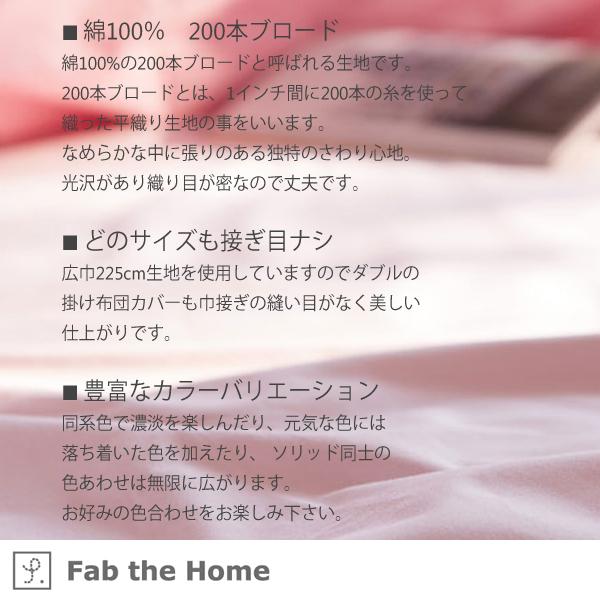 Fab the Home ソリッド ピローケース 綿100% サイズM/L 大好きな色が見つかる全14色