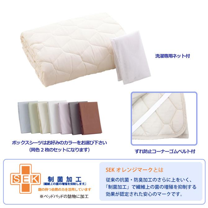 ドリームベッド dreambed  お得な3点セット 制菌START3SET 制菌ベッドパッド1枚+ボックスシーツ2枚 PD-940  (ボックスシーツ:マチ30cm)
